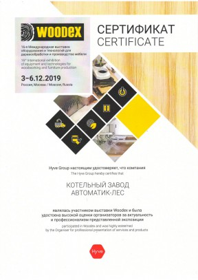 Сертификат Woodex 2019