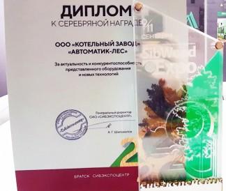 SibWoodExpo Автоматик-Лес