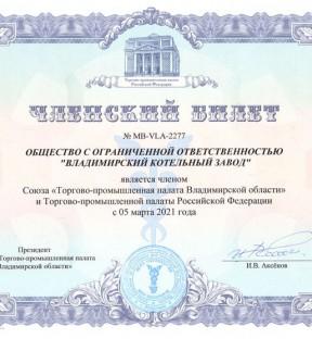 Билет торгово-промышленной палаты