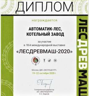 Сертификат Лесдревмаш-2020