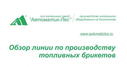 Embedded thumbnail for Оборудование для производства биотоплива (пеллет, брикетов)