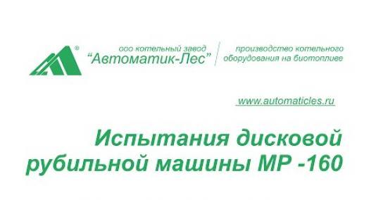 Embedded thumbnail for Рубильные машины МР дисковые